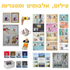 תמונות מסגרות ואלבומים